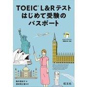 TOEIC L&Rテスト はじめて受験のパスポート(音声DL付)(旺文社) [電子書籍]