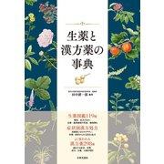 生薬と漢方薬の事典(日本文芸社) [電子書籍]