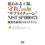 狙われる工場、守れ!サプライチェーン NIST SP 800-171 機密性確保のガイドライン(オーム社) [電子書籍]