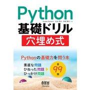Python基礎ドリル 穴埋め式(オーム社) [電子書籍]