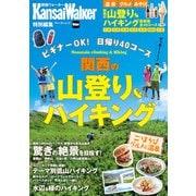 KansaiWalker特別編集 関西の山登り&ハイキング(KADOKAWA) [電子書籍]