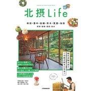 北摂Life(JTBパブリッシング) [電子書籍]