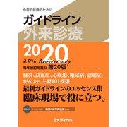 ガイドライン外来診療2020(日経BP社) [電子書籍]