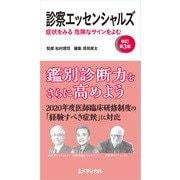 診察エッセンシャルズ 新訂第3版(日経BP社) [電子書籍]