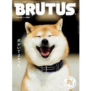BRUTUS (ブルータス) 2020年 4月15日号 No.913 [犬がいてよかった。](マガジンハウス) [電子書籍]