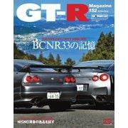GT-R Magazine(GTRマガジン) 2020年5月号(交通タイムス社) [電子書籍]