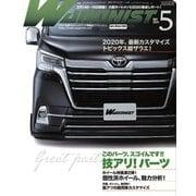 Wagonist (ワゴニスト) 2020年5月号(交通タイムス社) [電子書籍]