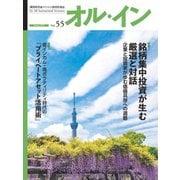 オル・イン  Vol.55(想研) [電子書籍]