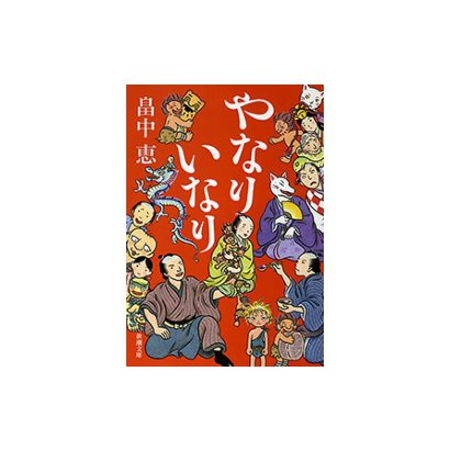 やなりいなり(新潮文庫)(新潮社) [電子書籍]