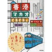 k.m.p.の、香港・マカオぐるぐる。(東京書籍) [電子書籍]