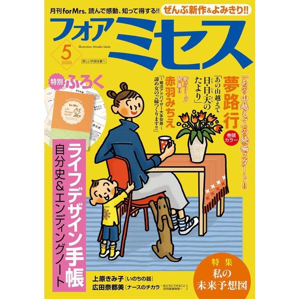 フォアミセス 2020年5月号(秋田書店) [電子書籍]