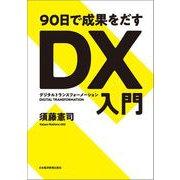 90日で成果をだす DX(デジタルトランスフォーメーション)入門(日経BP社) [電子書籍]