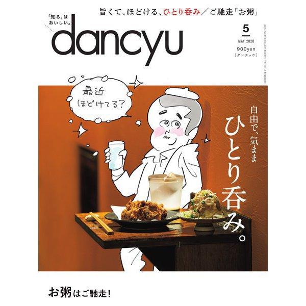 dancyu 2020年5月号(プレジデント社) [電子書籍]