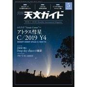 天文ガイド 2020年5月号(誠文堂新光社) [電子書籍]