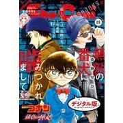 Sho-Comi 2020年9号(2020年4月3日発売)(小学館) [電子書籍]