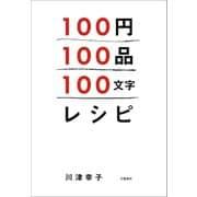 100円100品100文字レシピ(文藝春秋) [電子書籍]