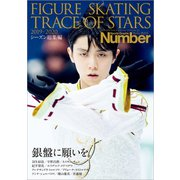 Number PLUS 「FIGURE SKATING TRACE OF STARS 2019-2020 フィギュアスケート 銀盤に願いを。」 (Sports Graphic Number PLUS(スポーツ・グラフィック ナンバープラス))(文藝春秋) [電子書籍]