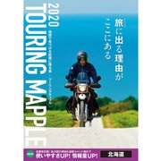 ツーリングマップル 北海道 2020(昭文社) [電子書籍]