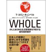 WHOLE(ユサブル) [電子書籍]