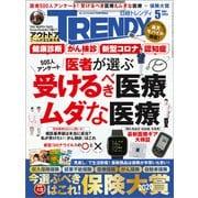 日経トレンディ 2020年5月号(日経BP社) [電子書籍]