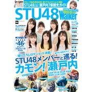 STU48Walker(KADOKAWA) [電子書籍]