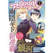 good!アフタヌーン 2020年5号 (2020年4月7日発売)(講談社) [電子書籍]