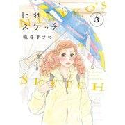 にれこスケッチ(3)(祥伝社) [電子書籍]