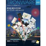 TRONWARE VOL.182(パーソナルメディア) [電子書籍]