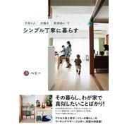 子供4人共働き・賃貸60m2でシンプル丁寧に暮らす(すばる舎) [電子書籍]