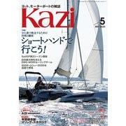 月刊 Kazi(カジ)2020年05月号(舵社) [電子書籍]