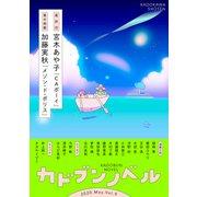 カドブンノベル 2020年5月号(KADOKAWA) [電子書籍]