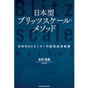 日本型ブリッツスケール・メソッド 日本M&Aセンターの経営成長戦略(日経BP社) [電子書籍]