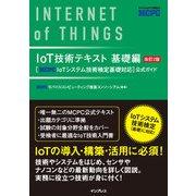 IoT技術テキスト 基礎編 改訂2版 (MCPC IoTシステム技術検定基礎対応)公式ガイド(インプレス) [電子書籍]