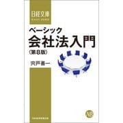 ベーシック会社法入門(第8版)(日経BP社) [電子書籍]