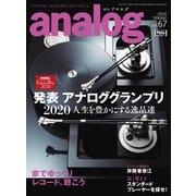 アナログ(analog) Vol.67(音元出版) [電子書籍]