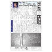 週刊粧業 第3202号(週刊粧業) [電子書籍]