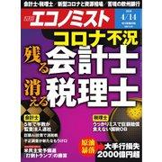エコノミスト 2020年4/14号(毎日新聞出版) [電子書籍]