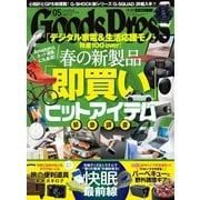 月刊GoodsPress(グッズプレス) 2020年5月号(徳間書店) [電子書籍]