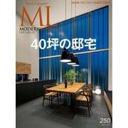 モダンリビング(MODERN LIVING) No.250(ハースト婦人画報社) [電子書籍]