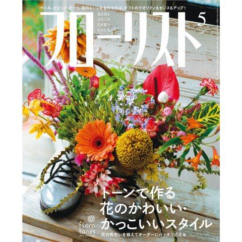 フローリスト 2020年5月号(誠文堂新光社) [電子書籍]
