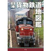 日本貨物鉄道地図鑑(平凡社) [電子書籍]