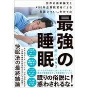 最強の睡眠(SBクリエイティブ) [電子書籍]