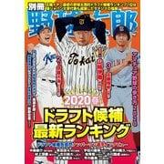 別冊野球太郎 2020春 ドラフト候補最新ランキング(imagineer) [電子書籍]