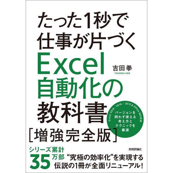 たった1秒で仕事が片づく Excel自動化の教科書 【増強完全版】(技術評論社) [電子書籍]