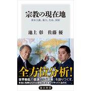 宗教の現在地 資本主義、暴力、生命、国家(KADOKAWA) [電子書籍]