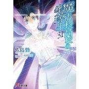 魔法科高校の劣等生(31) 未来編(KADOKAWA) [電子書籍]