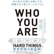 Who You Are(フーユーアー)君の真の言葉と行動こそが困難を生き抜くチームをつくる(日経BP社) [電子書籍]