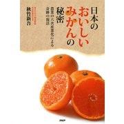 日本のおいしいみかんの秘密 農業6次産業化による奇跡の復活(PHP研究所) [電子書籍]