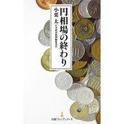円相場の終わり(日経BP社) [電子書籍]