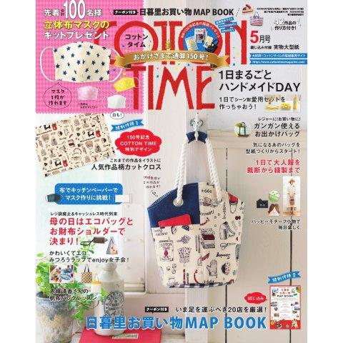 COTTON TIME(コットンタイム) 2020年5月号(主婦と生活社) [電子書籍]